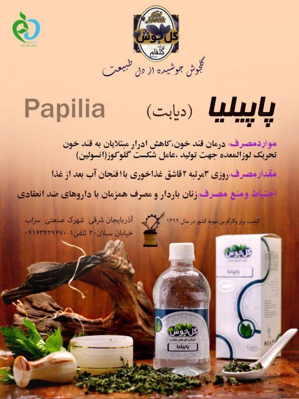 پاپیلیا (کاهش قند خون)