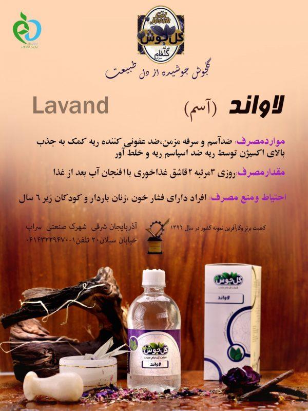 لاواند (آسم و ریه)